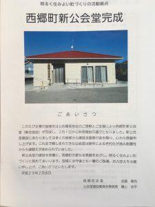 西郷町新公会堂完成1
